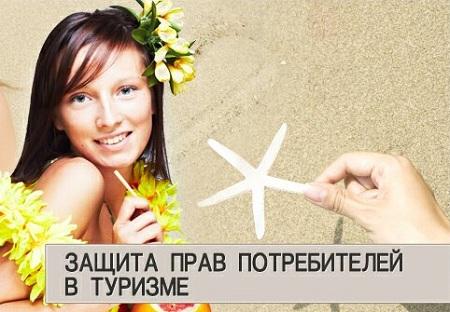 Zashita_prav_potrebitelej_v_turizme