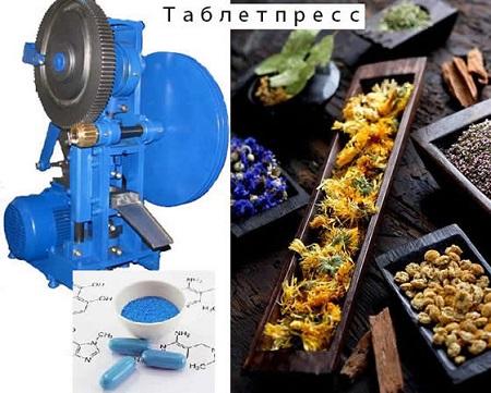 Один из наиболее популярных устройств при производстве БАДов