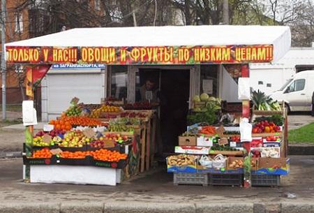 Овощи фрукты бизнес