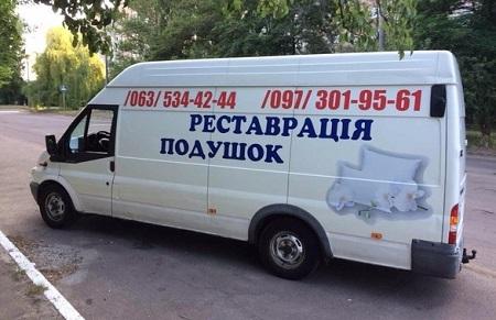 Передвижной фургон по чистке подушек