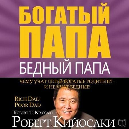 Роберт Кийосаки богатый папа