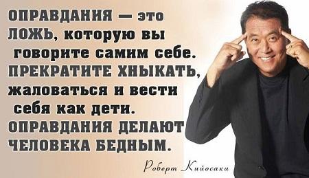 Роберт Кийосаки цитаты