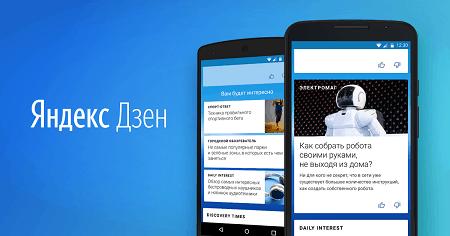 Яндекс.Zen
