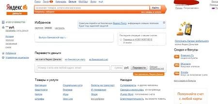 Электронный кошелек Яндекс.Деньги