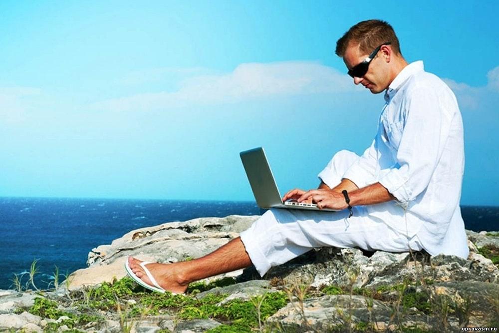удаленная работа или заработок в интернете