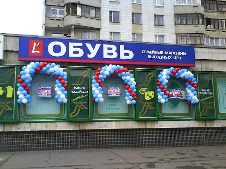 Вот так должен выглядеть магазин в день открытия